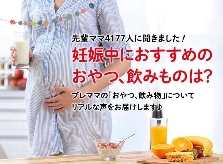 妊娠 中 お腹 すく